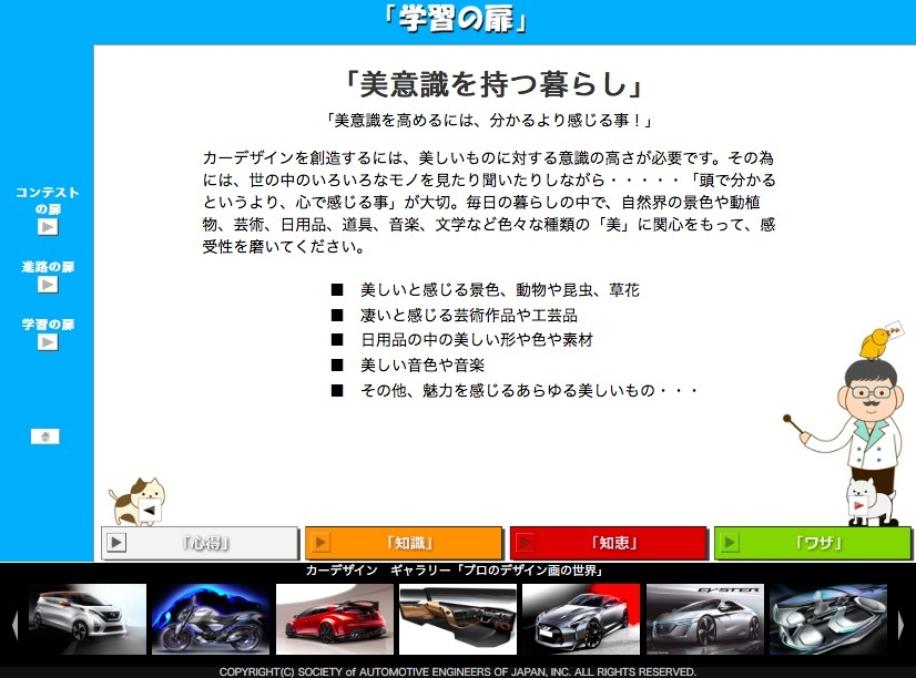 未来のカーデザイナーを育てる「人材育成プログラム」_b0068572_08423249.jpg