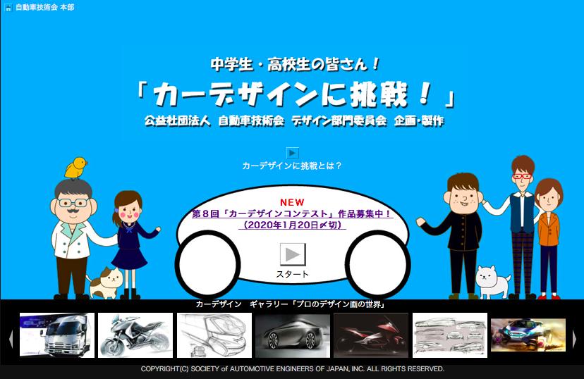 未来のカーデザイナーを育てる「人材育成プログラム」_b0068572_08423539.png