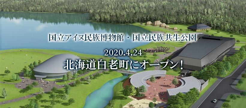 2020年4月24に 北海道白老「ウポポイ」オープン_b0068572_21220996.jpg