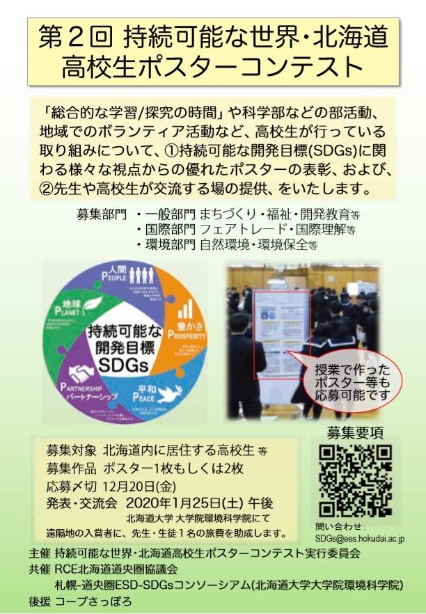 SDGs  持続可能な世界・北海道 高校生ポスターコンテスト_b0068572_21380254.jpg