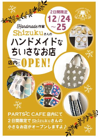 クリスマス限定 ハンドメイド作家 Shizukuさんの小さなお店が店内にオープン!_c0250976_22271375.jpg