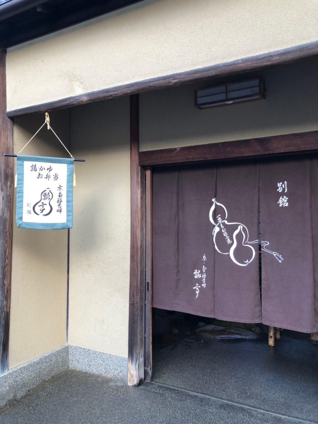 冬の京都_c0366777_22543978.jpeg