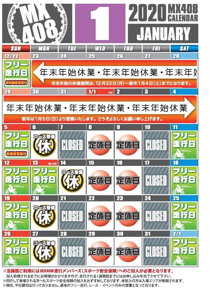 2020.1月 カレンダー_f0158379_17002575.jpg