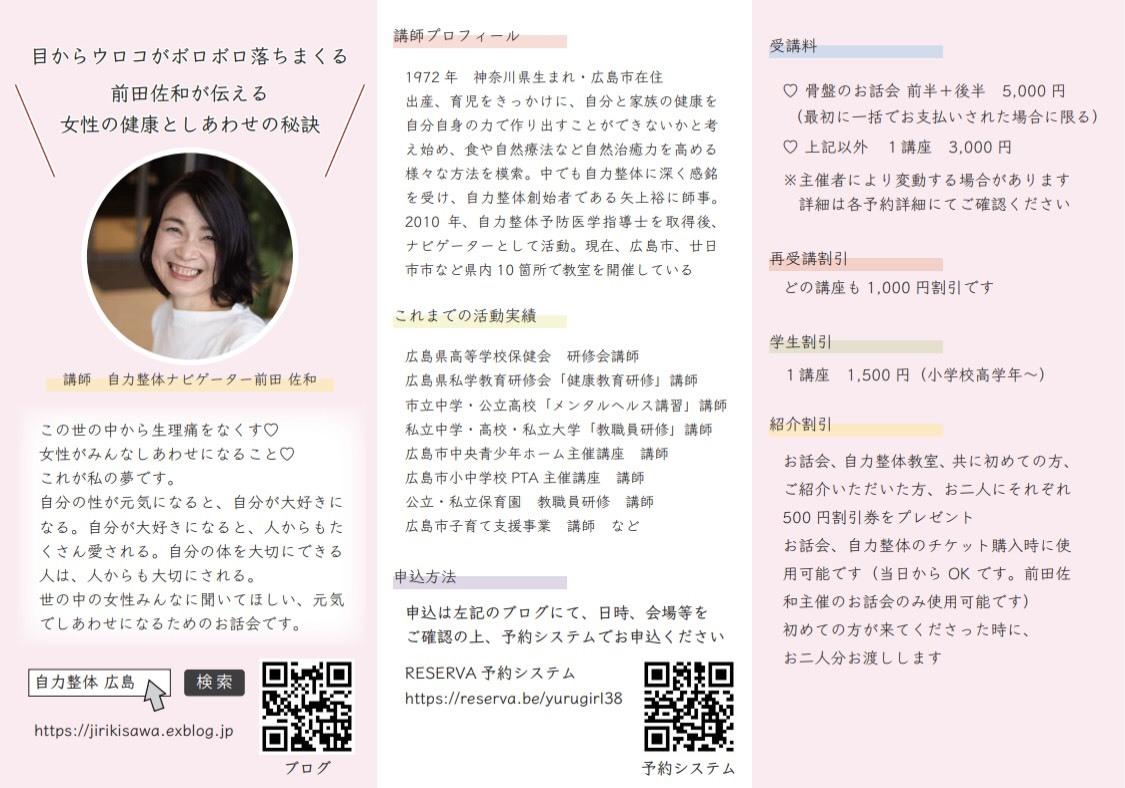 前田佐和が伝える女性の健康としあわせの秘訣_e0209781_19155270.jpeg