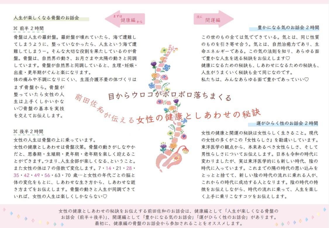 前田佐和が伝える女性の健康としあわせの秘訣_e0209781_19160680.jpeg