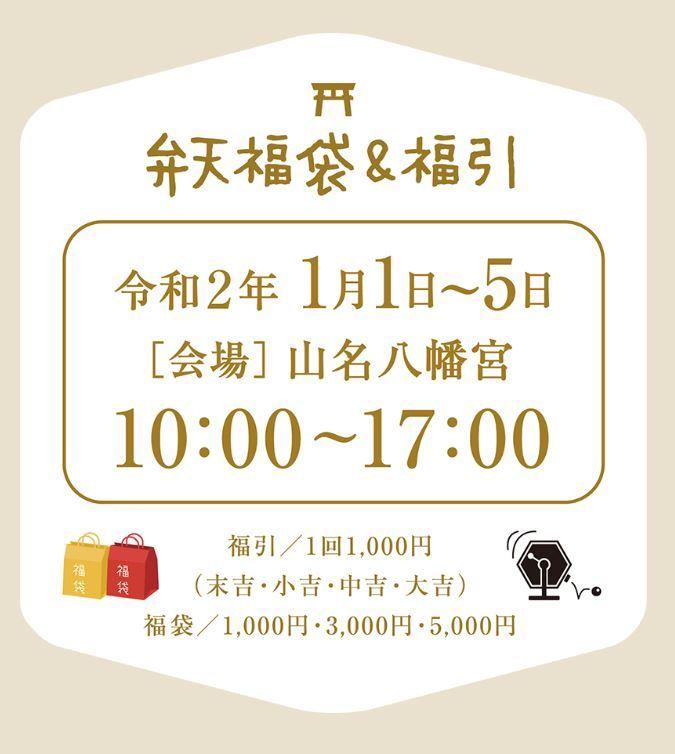 山名八幡宮の弁天講プロジェクトに参加させていただきます_a0286784_09073431.jpg