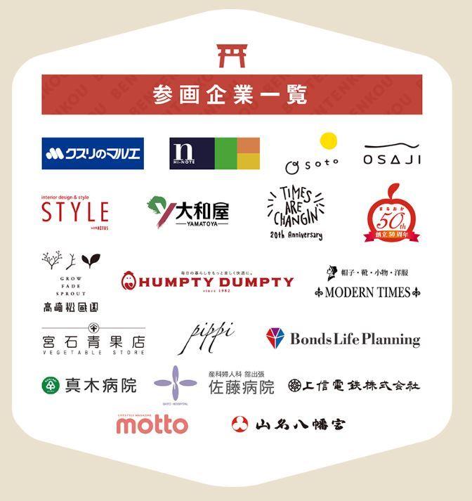 山名八幡宮の弁天講プロジェクトに参加させていただきます_a0286784_09074713.jpg