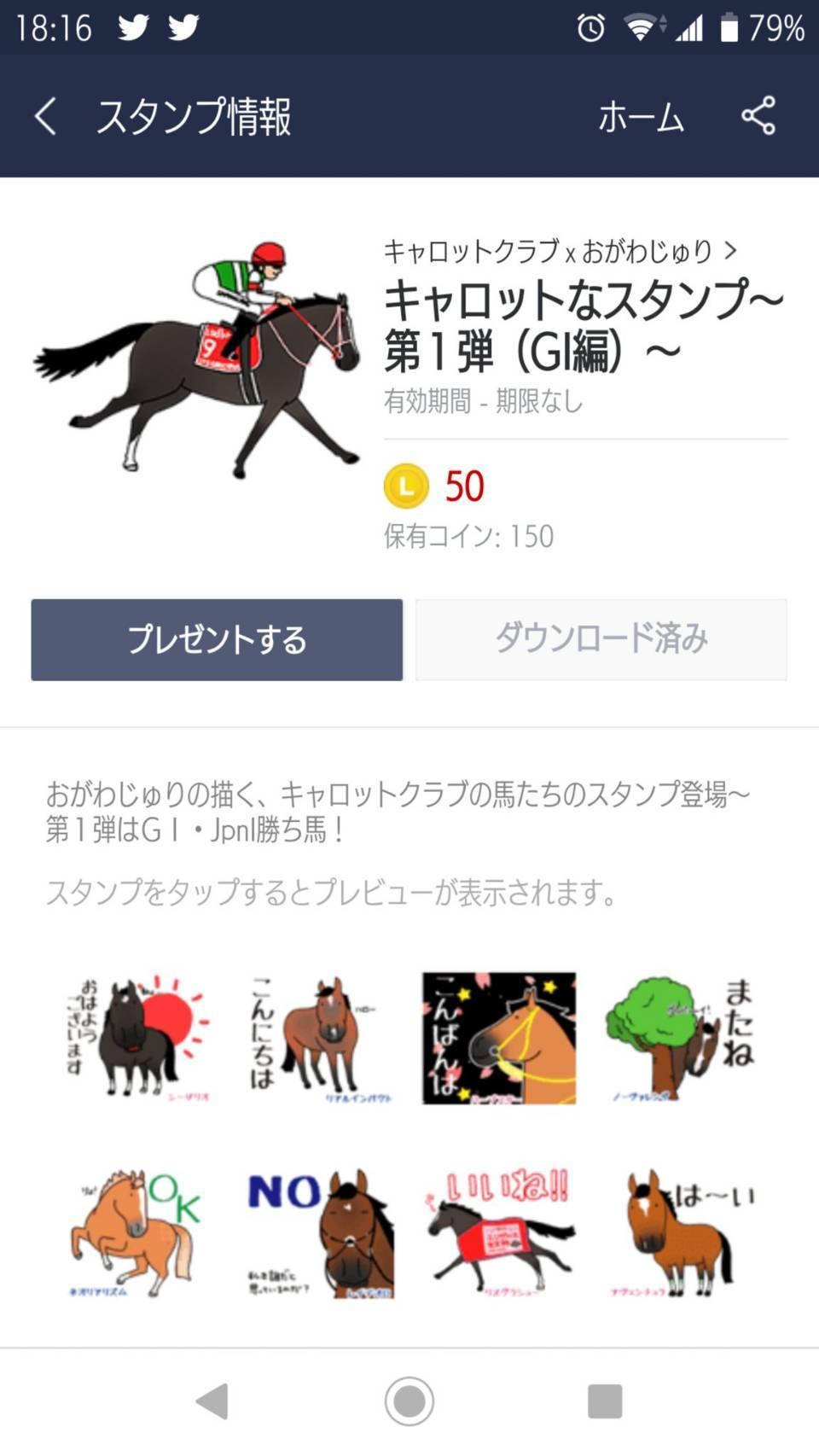 実在馬のラインスタンプが登場です!_a0093189_10115175.jpg