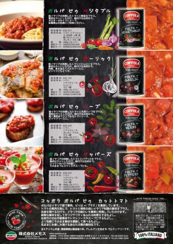 【RSP73】新鮮野菜が入ったフレッシュな完熟トマト缶『コッポラ ポルパ・ピウ』メモス_a0057402_01324909.png