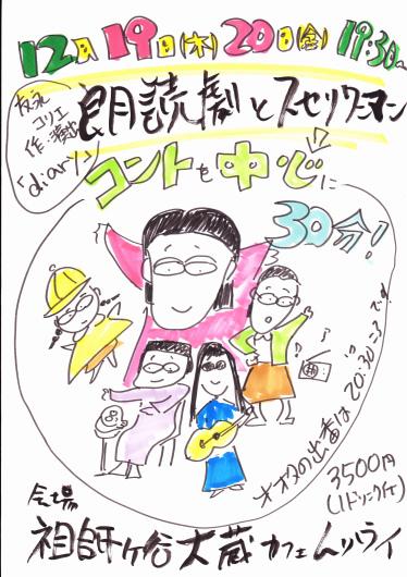 12月19日、20日の夜は祖師ヶ谷大蔵で朗読劇&コントライブ~_b0068302_17560943.jpg