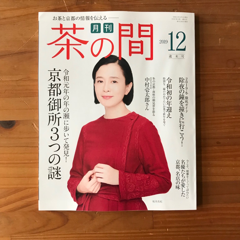 [WORKS]月刊 茶の間 2019年12月号_c0141005_11275668.jpg