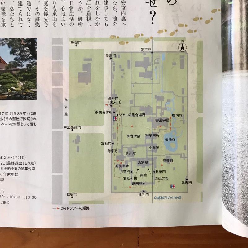 [WORKS]月刊 茶の間 2019年12月号_c0141005_11275723.jpg