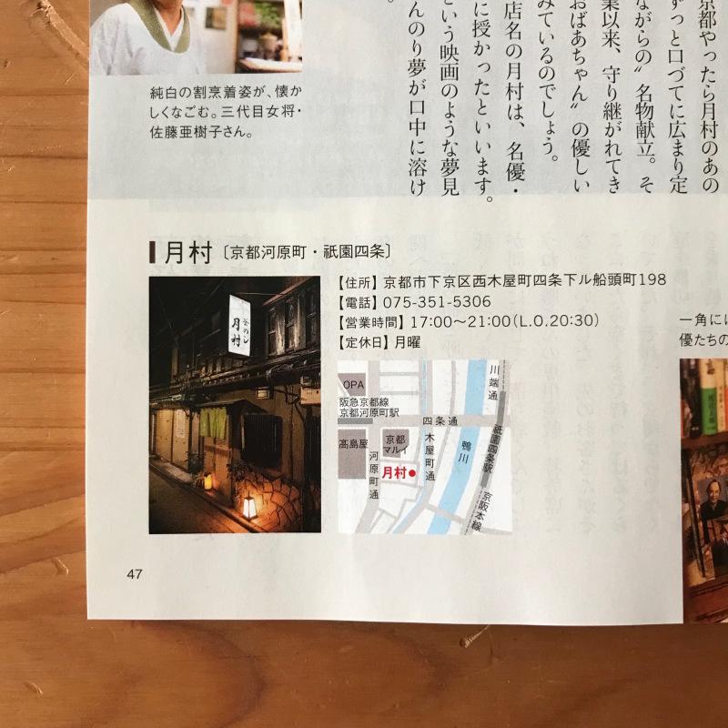 [WORKS]月刊 茶の間 2019年12月号_c0141005_11275796.jpg