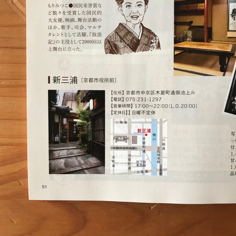 [WORKS]月刊 茶の間 2019年12月号_c0141005_11275969.jpg