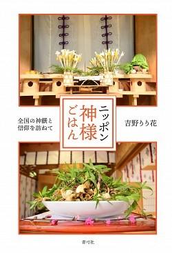 新刊『ニッポン神様ごはん』発売のお知らせ_c0303307_15513367.jpg