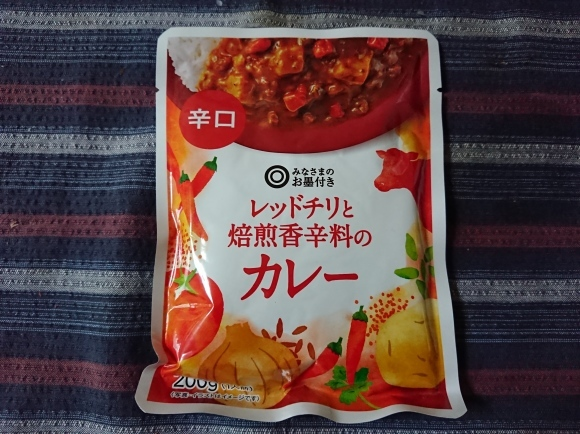 12/18 カレー餅@自宅_b0042308_16142136.jpg