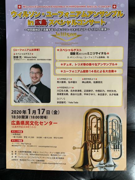 ウィルソンユーフォニウムアンサンブルin広島スペシャルコンサート_b0191609_11180755.jpg