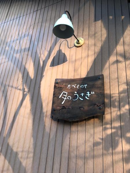 たべものや 月のうさぎ @小川町_b0157216_22540390.jpg