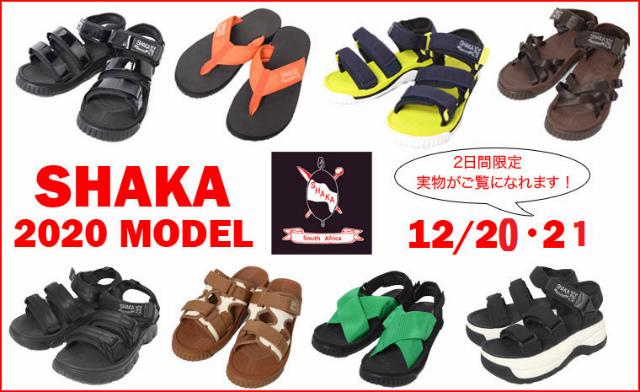 ★明日だけ見れます! SHAKA 2020年モデル★_e0084716_19360590.jpg