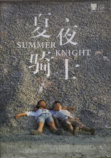 「夏の夜の騎士」第32回東京国際映画祭_c0118119_00372667.jpg