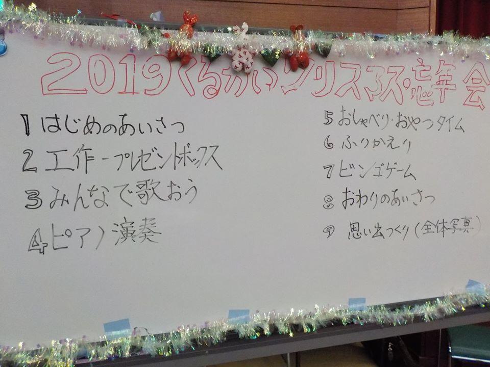 2019年12月17日(火) クリスマス・忘年会_f0202120_08502297.jpg