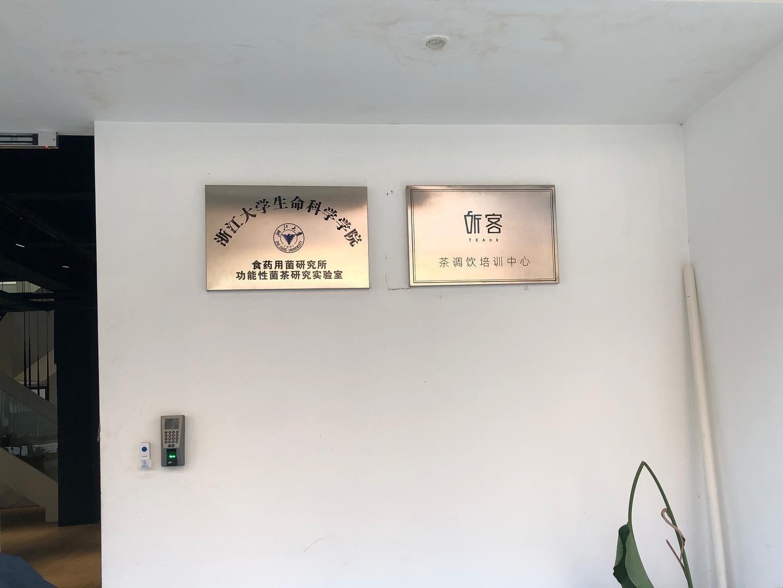 次の世代のための中国茶の試み@ 听客_a0169924_22080694.jpeg