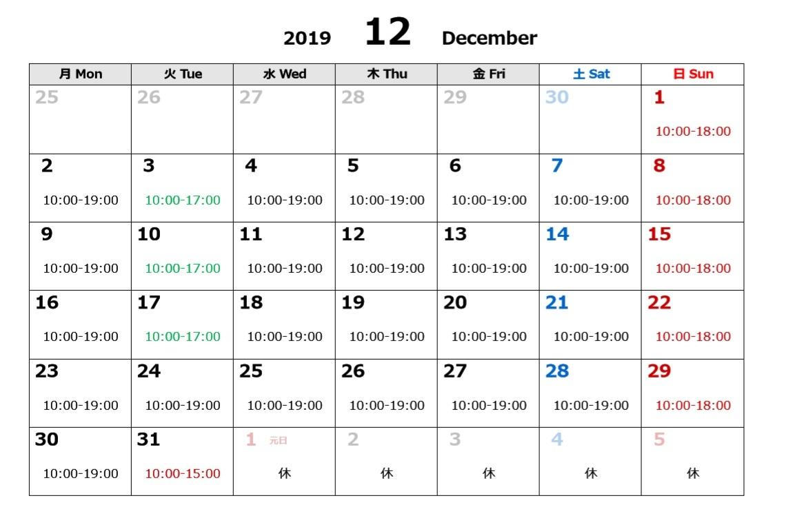 12月の営業日程_d0005824_18413762.jpg