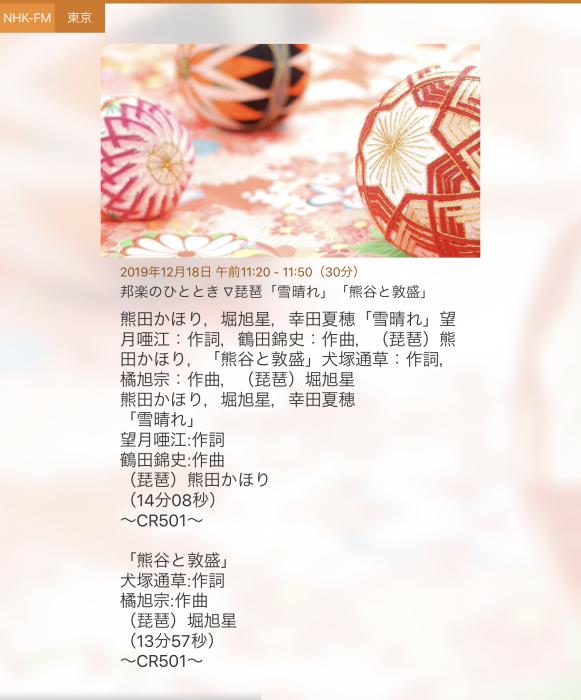NHK-FM 邦楽のひととき【2019年12月18日‐12月19日】=終了= _c0366731_09050600.jpeg
