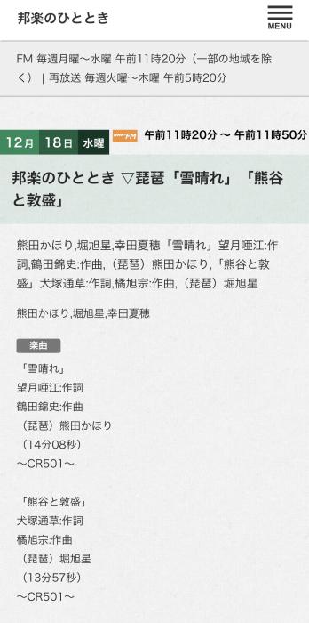 NHK-FM 邦楽のひととき【2019年12月18日‐12月19日】=終了= _c0366731_09052398.jpeg