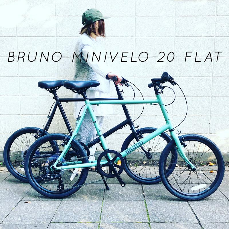 BRUNO 2020モデル 『 MINIVELO 20 FLAT 』ブルーノ ミニベロ ミキスト おしゃれ自転車 自転車女子 自転車ガール ポタリング 20インチ_b0212032_14130594.jpeg