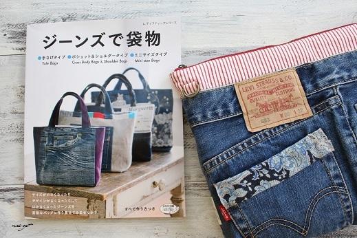 ブティック社『ジーンズで袋物』デニムリメイクのサコッシュ♪_f0023333_23332919.jpg