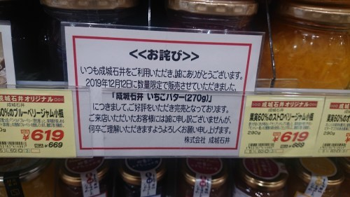 成城石井いちごバター過熱感一段落_c0338136_21325777.jpg