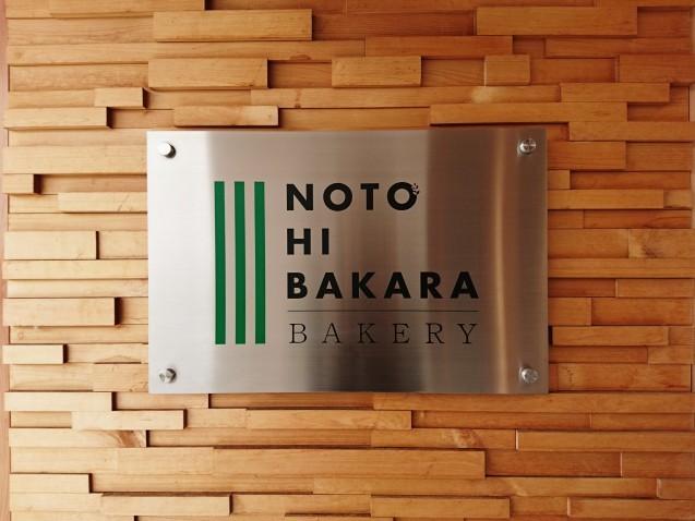 NOTOHIBAKARA BAKERY (ノトヒバカラベーカリー)(金沢市駅西新町)_b0322744_23571234.jpg