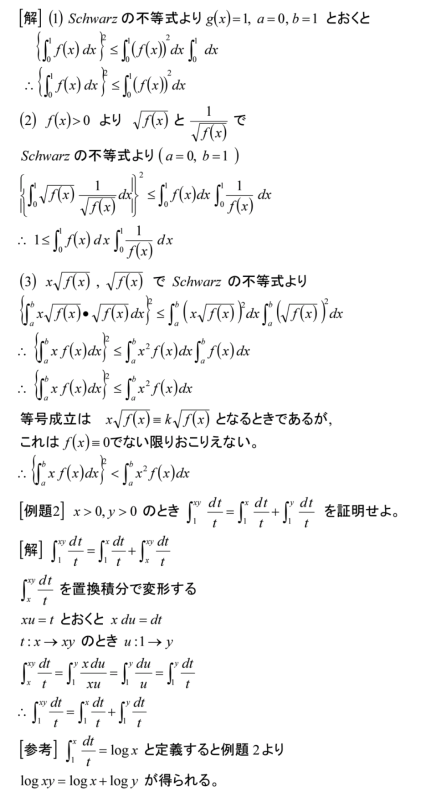 解析学演習《25》Schwarzの不等式_b0368745_00504883.png