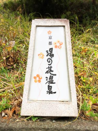 湯の花温泉 渓山閣_e0292546_03113907.jpg