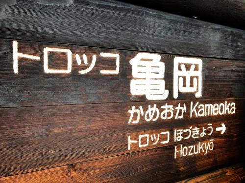 嵐山トロッコ列車_e0292546_03363148.jpg
