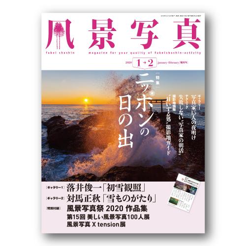 『風景写真』《2020年1-2月号》は12月20日(金)発売開始!_c0142549_15581422.jpg