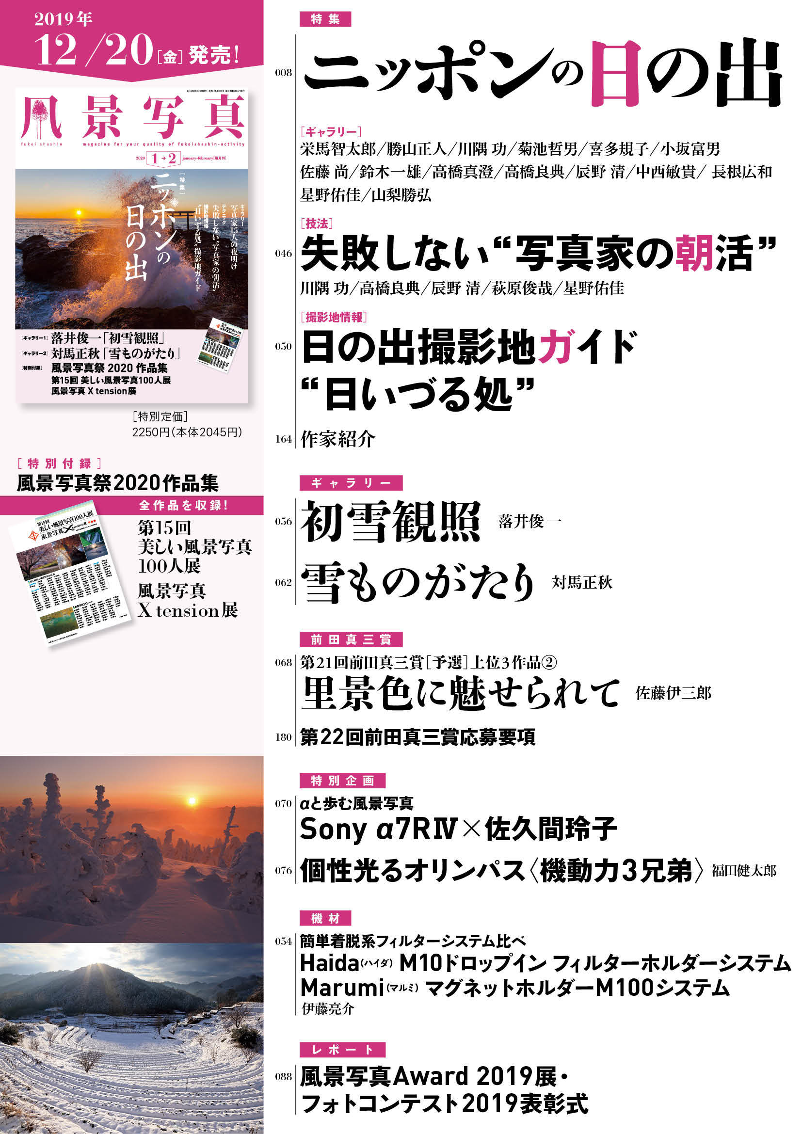 『風景写真』《2020年1-2月号》は12月20日(金)発売開始!_c0142549_15582488.jpg