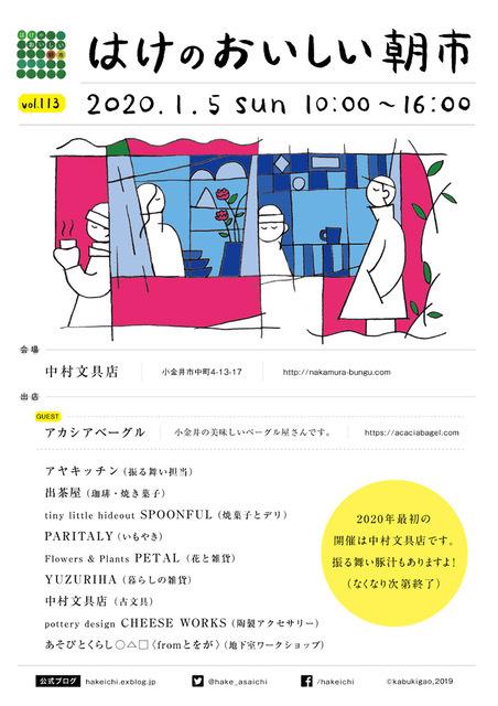 vol.113 新春始めのはけいちは中村文具店!!_a0123451_16312612.jpg