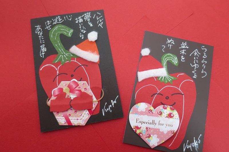 クリスマスカード_f0202151_14041078.jpg