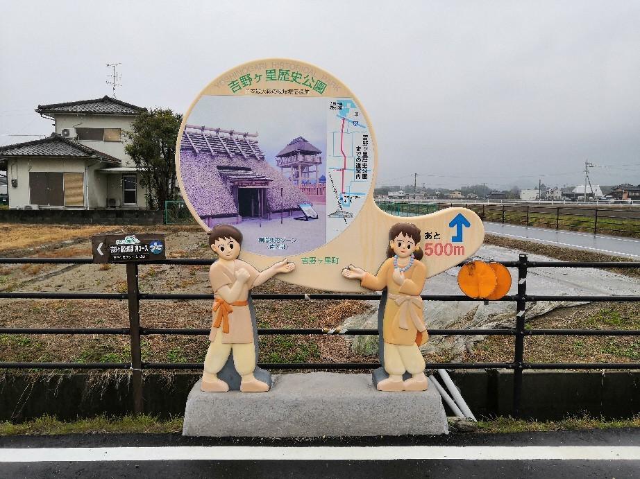 吉野ヶ里遺跡~☆_a0004752_21312667.jpg