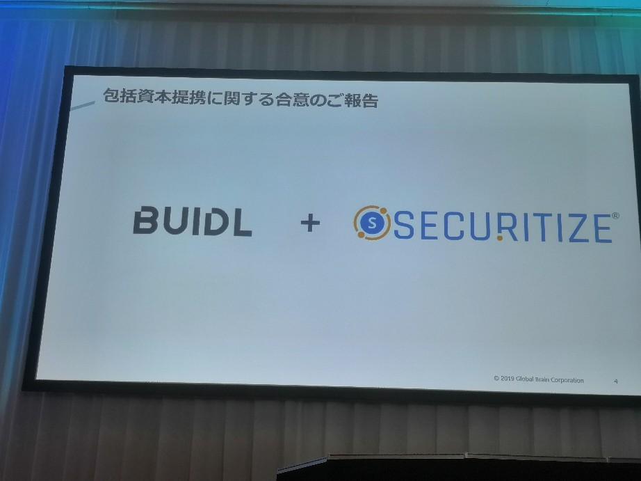 驚愕!SecuritizeによるBuidlの買収_a0004752_21402665.jpg