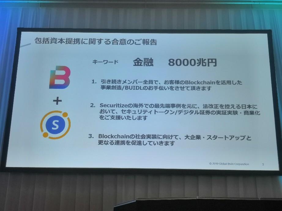 驚愕!SecuritizeによるBuidlの買収_a0004752_21402673.jpg