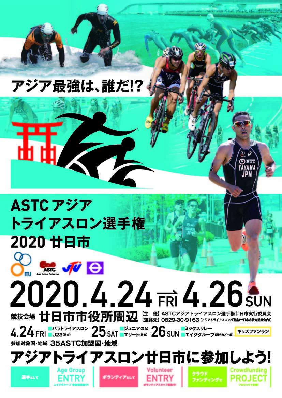 アジア選手権廿日市大会の募集について_c0081858_11033857.jpg