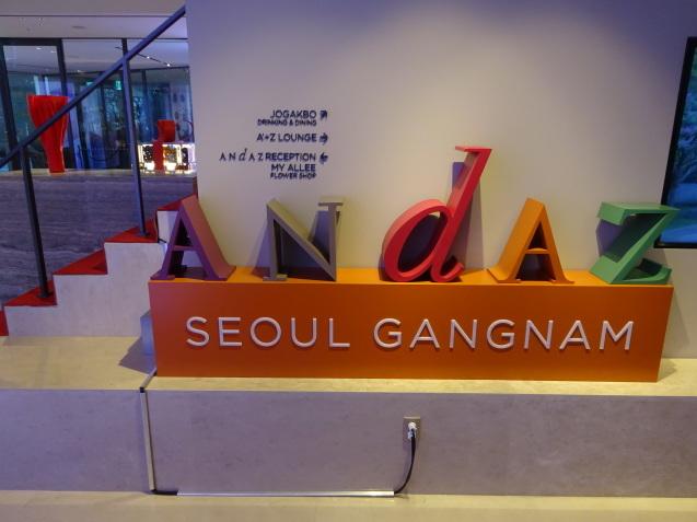 たった26時間のソウル (7)「アンダーズソウル江南」の朝_b0405262_01055391.jpg