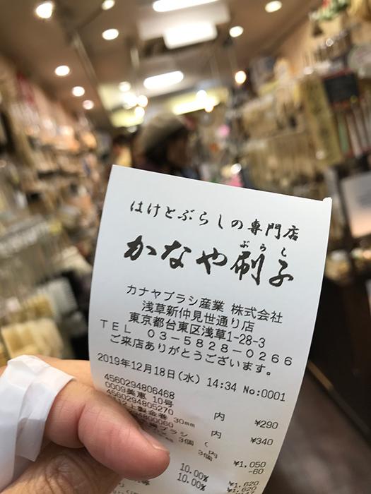2019/12/19 浅草橋から浅草まで_b0171364_22234053.jpg