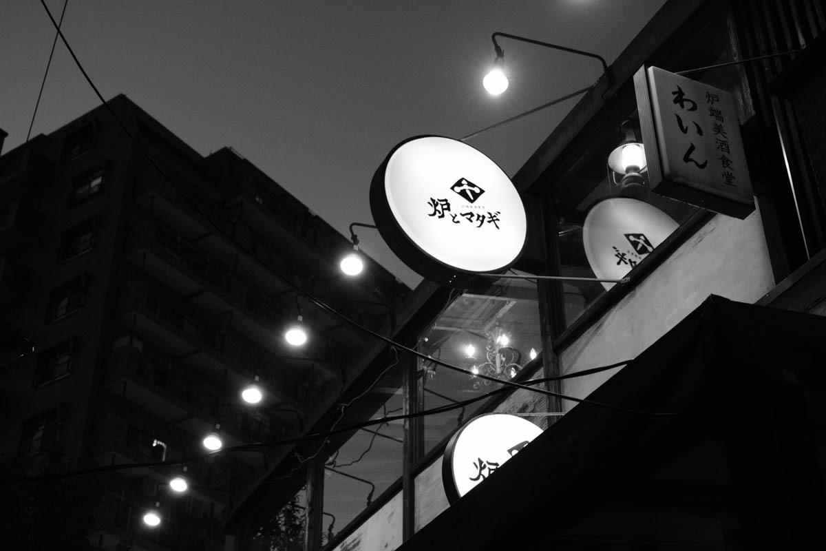 三茶夜話~101_c0084666_17093788.jpg