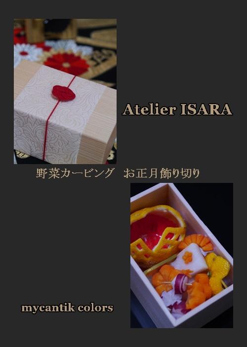野菜カービングお正月飾り@Atelier ISARA☆_b0114367_08554039.jpg