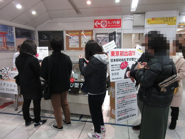【新宿情報】おむすび型ケーキ、東京初出店!_c0152767_20311791.jpg