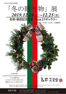 弘前工芸舎「冬の贈り物」展_d0131668_8495296.jpg